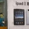 Apple aceita pagar US$ 60 milhões para usar o nome iPad na China