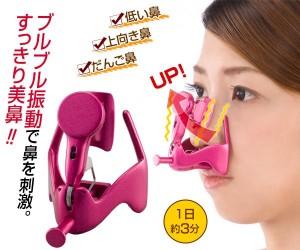 beauty-lift-high-nose