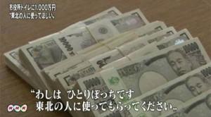 dinheiro-doado-a-vitimas-dos-tremores-no-japao